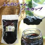 共済農場 ふらのジャム ハスカップお徳用 1kg(袋入