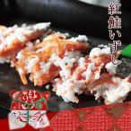 中井英策商店 紅鮭のいずし 500g 飯寿司