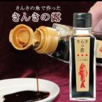 中井英策商店 きんきの魚醤油 きんきの露(つゆ) 100ml
