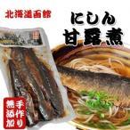 鯡魚 - 函館 にしんの甘露煮 鰊 ニシン