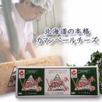 チーズ工房角谷 カマンベールチーズ 3個 ギフトセット
