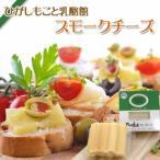 ひがしもこと乳酪館 スモークチーズ 100g
