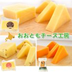 おおともチーズ工房 チーズセット A (レクタンチーズ/キャラウェイチーズ /ミモレットチーズ)