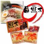 さっぽろ生ラーメン熊吉 2食BOX