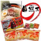 さっぽろ生ラーメン熊吉 3食BOX