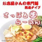 札幌生ラーメン 4食入れ