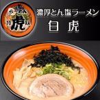 さがみ屋 札幌ラーメン名店 虎濃厚とん塩ラーメン 白虎2食