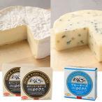カマンベールチーズ2個とブルーチーズ1個 ギフト用化粧箱入 高級チーズ 3−B夢民舎