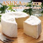 ASUKA アスカ のチーズ工房 雪の音 ゆきのね カマンベールタイプ