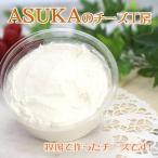 ASUKA(アスカ)のチーズ工房  リコッタチーズ