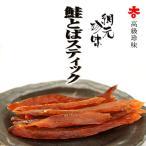大丸水産 高級珍味 とまチョップ鮭とばスティック