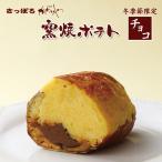 札幌かわいや 窯焼きポテト チョコクリーム スイートポテト(冬限定)