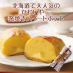 札幌かわいや 窯焼きポテト 3本セット スイートポテト (化粧箱入り)