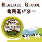 摩周草原 渡辺体験牧場 北海道缶バター