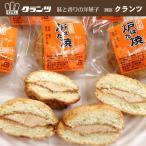 釧路の洋菓子店クランツ/炉ばた焼
