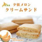 札幌 わかさや本舗/メロンクリームサンド 2個