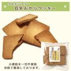 札幌村スイートポテト/グルテンフリー 固焼き豆乳おからクッキー (送料無料)