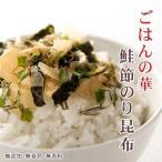 天然生活 北海道産「ネコアシコンブ」などを贅沢にブレンドした食品添加物不使用の鮭節のり昆布 (ふりかけ)