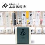 北海道米 お米 旭川産 きゅーと米 おむすび用 白米黒米 300g(二合)真空パック対応