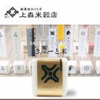 北海道米 お米 特別栽培米 ゆめぴりか 旭川産  きゅーと米 白米 300g(二合)