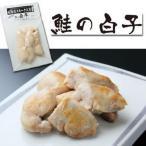 早来名産 鮭の白子 スモーク(燻製)風味 150g×3袋