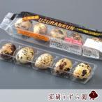 室蘭うずら園 燻製うずら卵 UZURANKUN (ウズランクン)