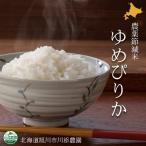 北海道産米 ゆめぴりか白米 農薬節減米 10kg 北海道旭川市の川添農園より直送の安心・安全な農薬節減米 ゆめぴりか白米