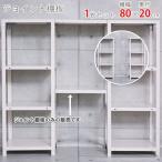 スチールラック スチール棚 業務用 ジョイント棚板 幅80×奥行20cm 1枚セット ホワイト