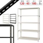 スチールラック スチール棚 業務用 収納 NC-1200 幅120×奥行45×高さ180cm ホワイト ブラック