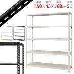 スチールラック スチール棚 NC-1500 幅150×奥行45×高さ180cm ホワイト・ブラック 70kg/段 業務用 収納