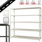 スチールラック スチール棚 業務用 収納 NC-1800 幅180×奥行45×高さ180cm ホワイト ブラック
