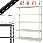 スチールラック スチール棚 業務用 収納 NC-1500-21 幅150×奥行45×高さ210cm ホワイト ブラック
