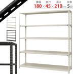 スチールラック スチール棚 NC-1800-21 幅180×奥行45×高さ210cm ホワイト・ブラック 70kg/段 業務用 収納