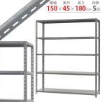 スチールラック スチール棚 力量-3 幅150×奥行45×高さ180cm 5段 グレー・ベイジュ 150kg/段 業務用 収納