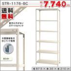 スチールラック スチール棚 業務用 収納 スマートラック STR-1176-BC 幅87.5×奥行30×高さ210cm 6段 ホワイト