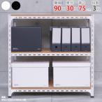 スチールラック スチール棚 業務用 収納 アングル棚 幅90×奥行30×高さ75cm 3段 ホワイト ブラック