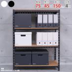 スチールラック スチール棚 業務用 収納 アングル棚 F1 幅75×奥行45×高さ150cm 4段 ホワイト ブラック