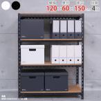 スチールラック スチール棚 業務用 収納 アングル棚 F1 幅120×奥行60×高さ150cm 4段 ホワイト ブラック