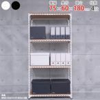 スチールラック スチール棚 業務用 収納 アングル棚 F1 幅75×奥行60×高さ180cm 4段 ホワイト ブラック