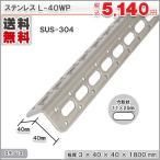 鋼材アングル ステンレス L-40WP 1800mm 3×40×40×1800mm ステンレス