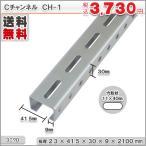 鋼材アングル Cチャンネル CH-1 2100mm 2.3×41.5×30×9×2100mm ユニクロ