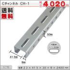 鋼材アングル Cチャンネル CH-1 2400mm 2.3×41.5×30×9×2400mm ユニクロ