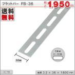 鋼材アングル フラットバー FB-36 1800mm 3.2×36×1800mm ユニクロ
