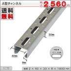 鋼材アングル A型チャンネル 1800mm 2×40×30×9×1800mm ユニクロ