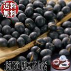 黒豆茶 送料無料 ノンカフェイン 健康 ダイエット 黒大豆 黒豆 クロマメ kuromame  北かり 「北海道黒豆茶 大袋5袋セット」