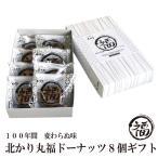 北海道北かり丸福ドーナッツ(8個) アンドーナツ あんドーナツ 取り寄せ どーなっつ 個包装