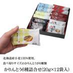 北海道かりんとう6種詰合せ(20g×12袋入) 食べ切りサイズスイーツ・お菓子 和菓子 ギフト お供え 御供え お盆 法事 引き出物