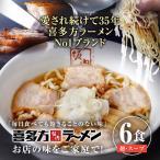 喜多方ラーメン坂内 生ラーメン | 6食(生麺とスープ) |