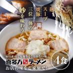 喜多方ラーメン坂内 生ラーメン 喜多方ラーメン 4食スライスセット(スライス焼豚とメンマ付き)生麺 ギフト 贈り物 お取り寄せ