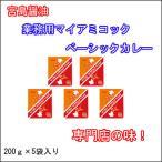 レトルトカレー 宮島醤油 業務用 ビーフカレー  マイアミコックベーシック 200g(5袋×8)